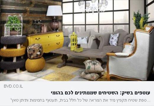 כתבה על הומי שטיחים ועיצוב הבית במגזין העיצוב בניין ודיור