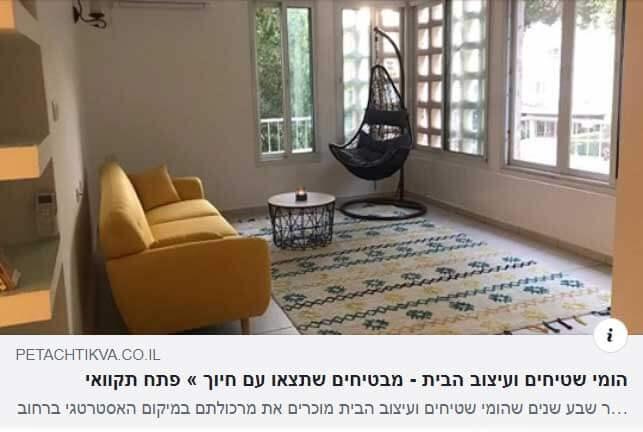 כתבה על הומי שטיחים ועיצוב הבית במגזין פתח תקוואי