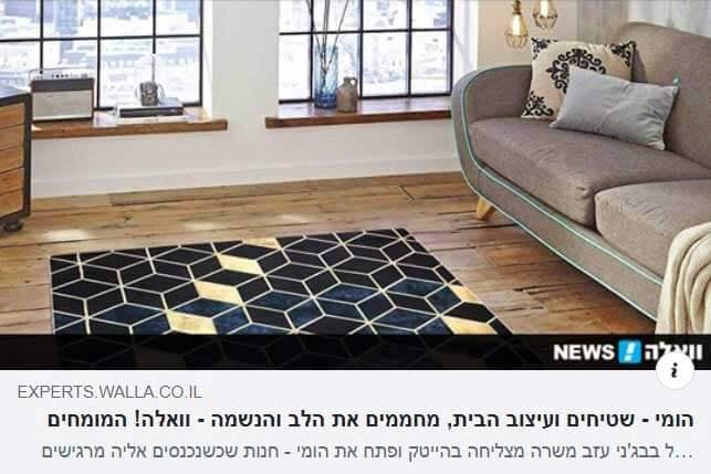 כתבה על הומי שטיחים ועיצוב הבית באתר וואלה